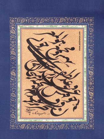استاد علی اکبر پگاه قزوینی « خوشنویس /ایران/قزوین »