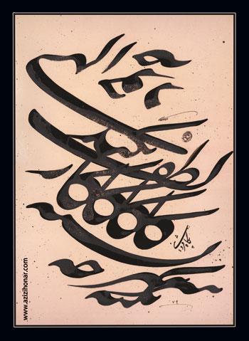 اثر استاد علی اکبر پگاه قزوینی « خوشنویس /ایران/قزوین »