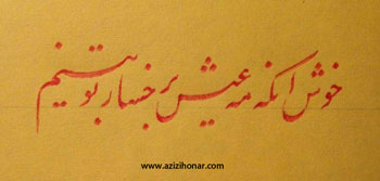 خوش آنکه مه عیش برخسار تو بینم/ خوشنویس محمد مهدی اسماعیل زاده