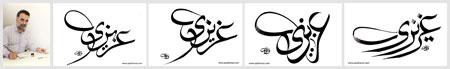عزیزی / خوشنویس حسین قائمی / سایت آثار هنرمندان ایران عزیزی هنر
