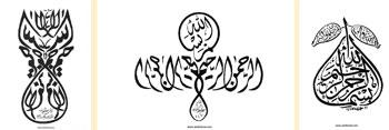 عباس معمار زاده زواره ، خوشنویس