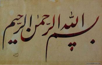 عباس معمار زاده زواره « خوشنویس /ایران /تهران /رباط کریم»