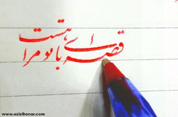 نجمه سادات میر آتشی « خوشنویس /تحریری /ایران / یزد »