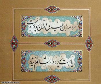 استاد عباس مستوفی الممالکی ( خوشنویس / ایران / تهران )