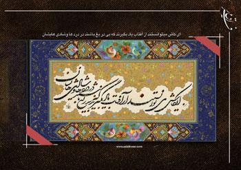 علی اصغر رسولی - خوشنویس - استان فارس