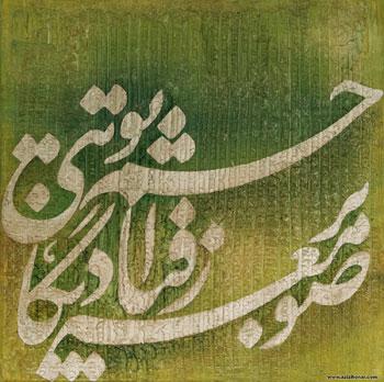 انتشار پکیج آموزش مجازی نقاشیخط هنرمند گرامی امیر سیف آبادی با عنوان الفبای نقاشیخط در سایت گارنو آرت