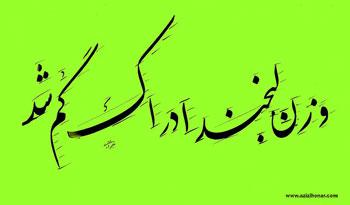 هوشیار علی مرادی - خوشنویس - استان کرمانشاه
