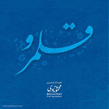 محمود نادری - خوشنویس - سمیرم - اصفهان