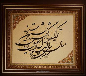 استاد شمس الدین مرادی - خوشنویس