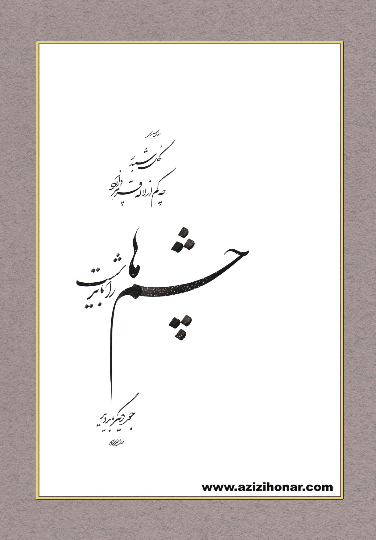 http://dl.azizihonar.com/Exhibition1/exhibition-mehdi-mansuori-17.jpg