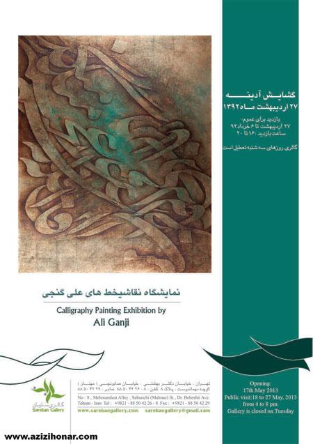 سایت آثار هنرمندان ایران/افتتاح نمایشگاه نقاشیخط علی گنجی در گالری ساربان
