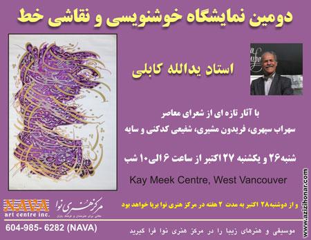 آثارهنرمندان ایران/عزیزی هنر/دومین نمایشگاه خوشنویسی و نقاشی خط استاد یدالله کابلی در شهر ونکوور کانادا