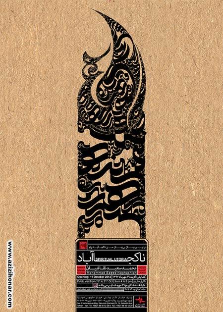 آثارهنرمندان ایران/عزیزی هنر/نمایشگاه آثار خط نقاشی هنرمند ارجمند محمد سعید نقاشیان با عنوان نا کجا آباد