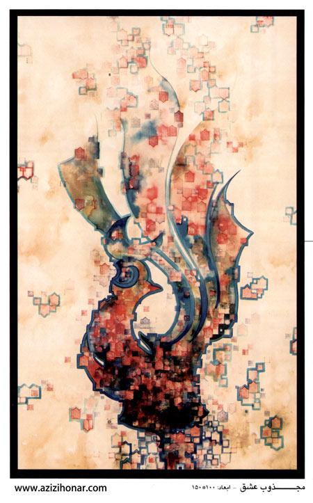 آثار هنرمندان ایر ان/عزیزی هنر /گزارش و تصاویری از مراسم افتتاح نمایشگاه آثار خط نقاشی هنرمند ارجمند استاد محمد سعید نقاشیان با عنوان نا کجا آباد