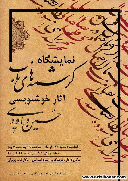 سایت آثار هنرمندان ایران/عزیزی هنر/نمایشگاه آثار خوشنویسی هنرمند ارجمند حسین داودی با عنوان کرشمه های ناب در کازرون