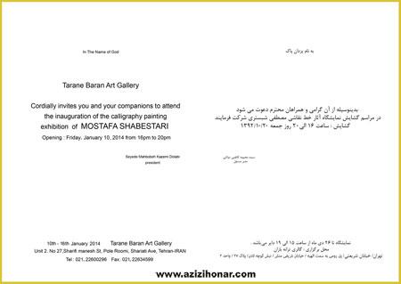 آثارهنرمندان ایران/عزیزی هنر/نمایشگاه آثار نقاشیخط هنرمند ارجمند مصطفی شبستری در گالری ترانه باران