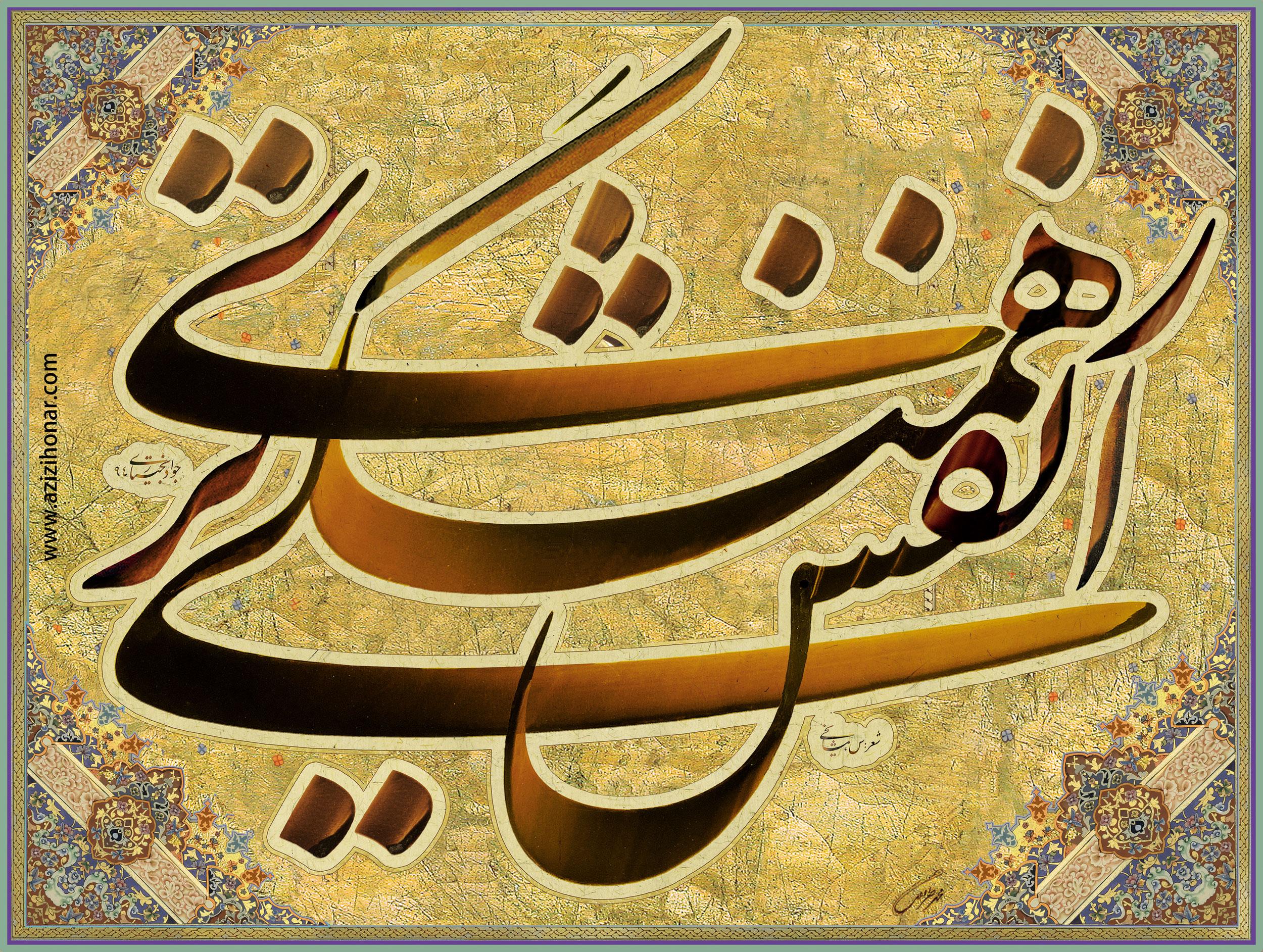 Image result for خوشنویسی بهاری