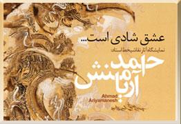 نمایشگاه آثار نقاشیخط استاد احمد آریا منش با عنوان عشق شادی است . . .  در نگارخانه والی تهران ، آبان و آذر 94