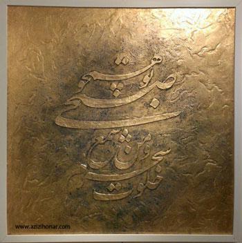 گزارش تصویری از نمایشگاه نگاره های نخبه هنری کشور آقای علیرضا بهدانی در نگارخانه آیریک در تهران بهمن ماه 1394