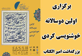 برگزاری مراسم پایانی اولین دوسالانه خوشنویسی کردی بزرگداشت امیر الکتاب میرزا عبدالحمید مجد کردستانی
