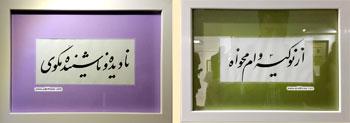اثر خوشنویسی : استاد محمد علی قربانی