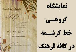 نمایشگاه گروهی خط کرشمه در کافه فرهنگ اراک