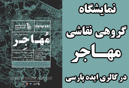نمایشگاه گروهی نقاشی با عنوان مهاجر در گالری ایده پارسی