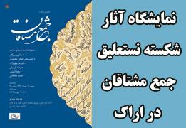 نمایشگاه آثار شکسته نستعلیق جمعی از شکسته نویسان با عنوان جمع مشتاقان در اراک
