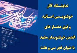 نمایشگاه آثار خوشنویسی اساتید و فوق ممتازهای انجمن خوشنویسان مشهد با عنوان فجر سی و هفت