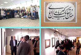 گزارش مصور از نمایشگاه آثار خوشنویسی اساتید و فوق ممتاز های انجمن خوشنویسان مشهد به مناسبت دهه مبارک فجر