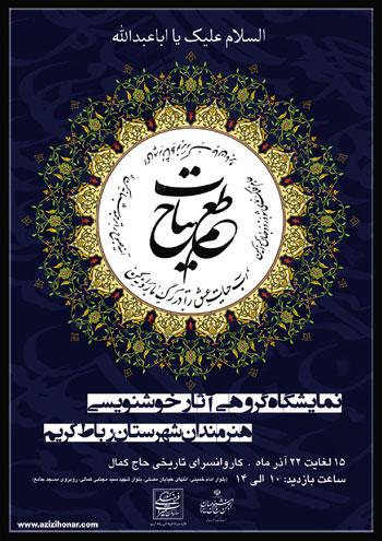 نمایشگاه گروهی آثار خوشنویسی هنرمندان شهرستان رباط کریم