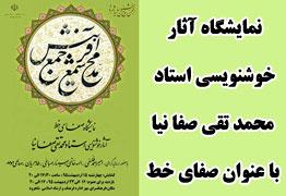 نمایشگاه آثار خوشنویسی استاد محمد تقی صفانیا با عنوان صفای خط در شاهرود