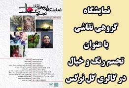 نمایشگاه گروهی نقاشی با عنوان تجسم رنگ و خیال در گالری گل نرگس اداره فرهنگ و ارشاد اسلامی تهران