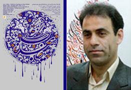 نمایشگاه نگاره های هنرمند ارجمند علیرضا بهدانی در نگارخانه آیریک