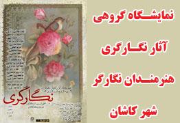 نمایشگاه گروهی آثار نگارگری هنرمندان نگارگر شهر کاشان