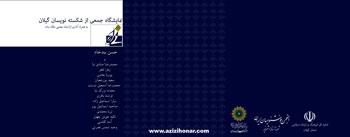 نمایشگاه گروهی جمعی از شکسته نویسان استان گیلان همراه با آثاری از استاد مجتبی ملک زاده در فرهنگسرای خاوران