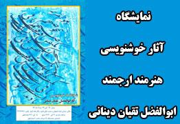 نمایشگاه آثار خوشنویسی هنرمند ارجمند ابوالفضل تقیان دینانی در نگارخانه کوثر اصفهان
