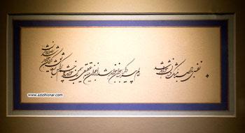 استاد علی اکبر رضوانی /اثر فاخر خوشنویسی /سایت آثار هنرمندان ایران /عزیزی هنر