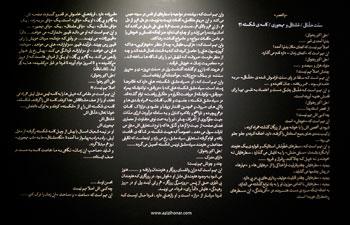 استاد علی اکبر رضوانی /خوشنویس/استان خراسان رضوی
