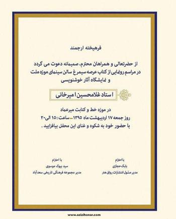 آیین رونمایی از کتاب عرصه سیمرغ به همراه نمایشگاه آثار خوشنویسی استاد غلامحسین امیرخانی
