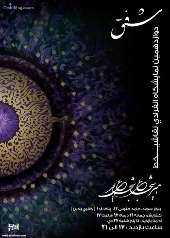 دوازدهمین نمایشگاه انفرادی نقاشیخط امیرشجاع شجاعی پور در مشهد
