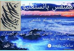چهاردهمین نمایشگاه خوشنویسی هنرمند ارجمند سید مسلم خادمی با عنوان همنفس با نستعلیق در گچساران