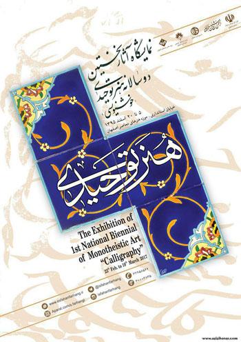 نمایشگاه آثار نخستین دوسالانه هنر توحیدی خوشنویسی در موزه هنرهای معاصر اصفهان