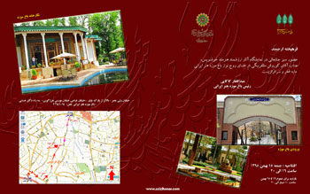 چهارمین نمایشگاه آثار خوشنویسی هنرمند ارجمند کوروش مظفربیگی در باغ موزه هنر ایرانی