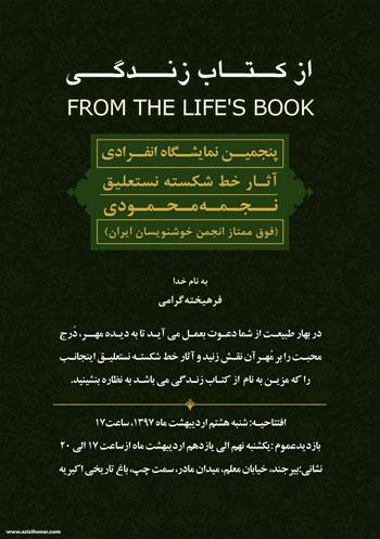 پنجمین نمایشگاه انفرادی آثار شکسته نستعلیق نجمه محمودی با عنوان از کتاب زندگی در بیرجند