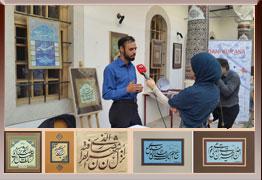 نمایشگاه آثار خوشنویسی استاد سید رسول آقا میری با عنوان روزهای قرآنی در سارایو تیرماه 1395