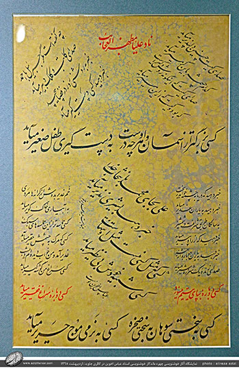 تصاویری از آثار نمایشگاه خوشنویسی دیده نشده و جدید چهره ماندگار خوشنویسی استاد عباس اخوین در گالری جاوید-اردیبهشت1398