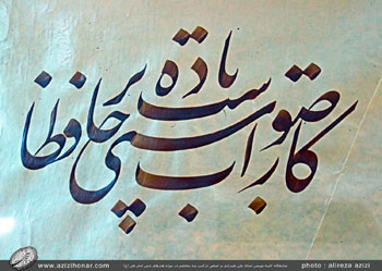 تصاویر چند اثر از نمایشگاه کتیبه نویسی استاد علی شیرازی بر اساس ترکیب بند محتشم در موزه هنرهای دینی امام علی علیه السلام -آبان 1396