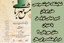 نمایشگاه خوشنویسی هنرجویانِ هنرمند گرامی امیر عباس توفیق با عنوان مشق مهربانی 2 در فرهنگسرای ملل