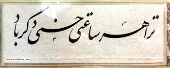 گزارش تصویری از نمایشگاه آثار بزرگان معاصر خوشنویسی و تذهیب با عنوان نقش و کلام در نگارخانه آتشزاد-آبان1395